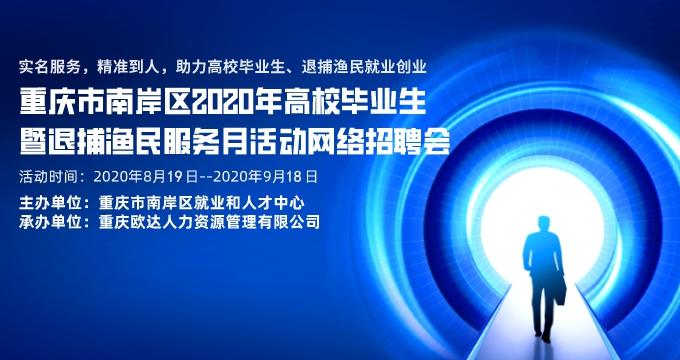 重庆市南岸区2020年高校毕业生暨退捕渔民服务月活动网络招聘会