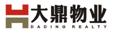 重庆大鼎物业服务股份有限公司
